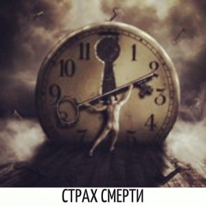 Read more about the article Страх смерти. Опыт который важен.